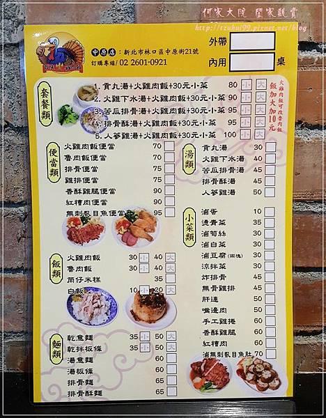 百味火雞肉飯林口中原店 05.jpg