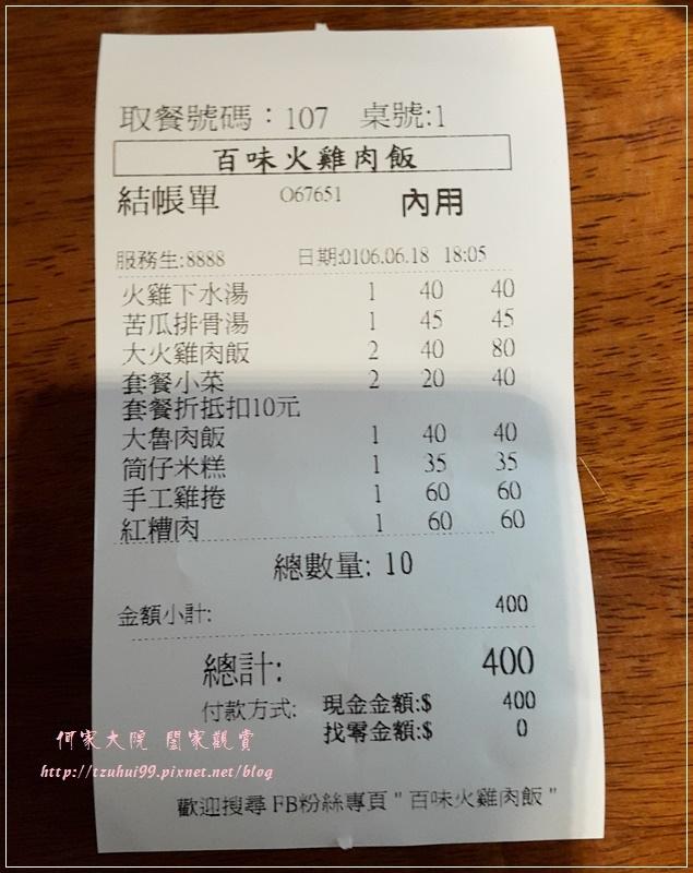 百味火雞肉飯林口中原店 09.jpg