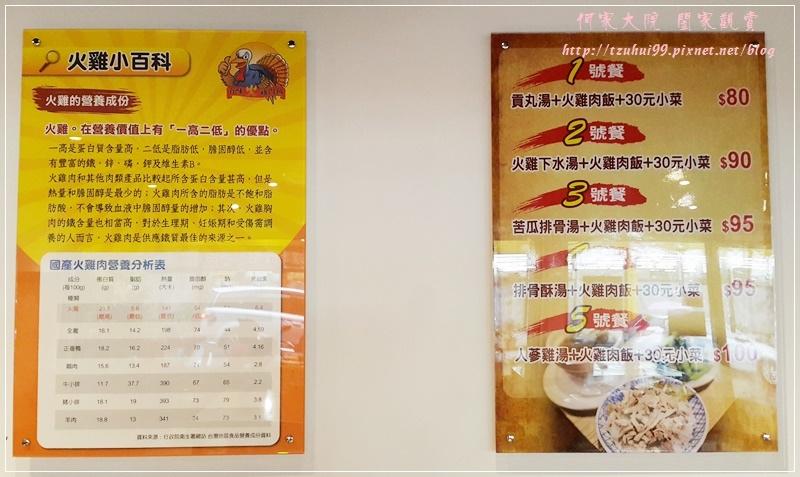 百味火雞肉飯林口中原店 10.jpg