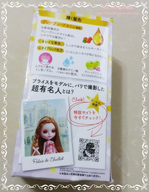 Fresh Light富麗絲小布娃娃染髮劑(亞麻棕色) 03.jpg