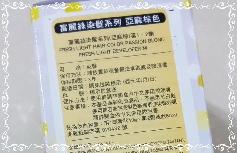 Fresh Light富麗絲小布娃娃染髮劑(亞麻棕色) 06.jpg