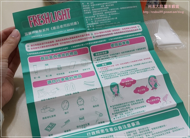 Fresh Light富麗絲小布娃娃染髮劑(亞麻棕色) 08.jpg