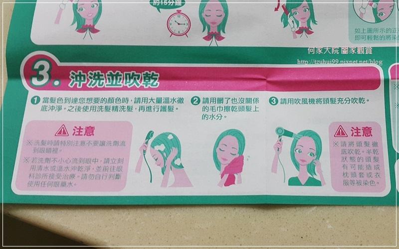 Fresh Light富麗絲小布娃娃染髮劑(亞麻棕色) 11.jpg