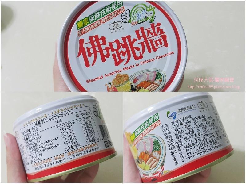 軒閣食品鮮盒子湯罐頭 05.jpg