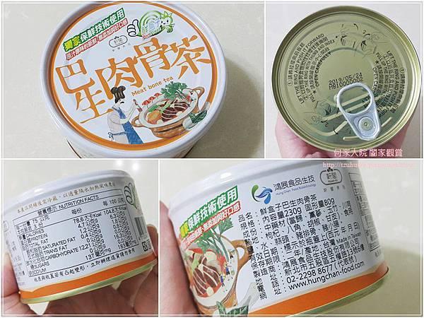 軒閣食品鮮盒子湯罐頭 04.jpg