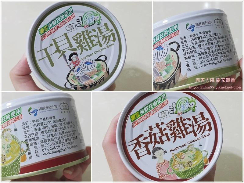 軒閣食品鮮盒子湯罐頭 06.jpg