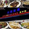 林口台南海產火鍋城&生猛海鮮餐廳 00.jpg
