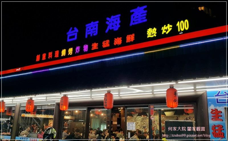 林口台南海產火鍋城&生猛海鮮餐廳 01.jpg