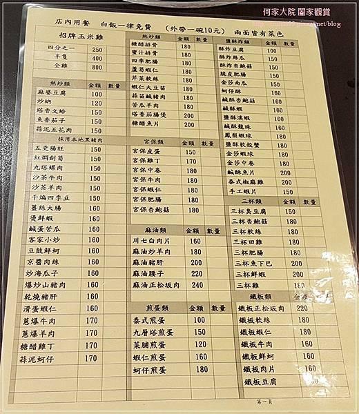 林口台南海產火鍋城&生猛海鮮餐廳 05-1.jpg