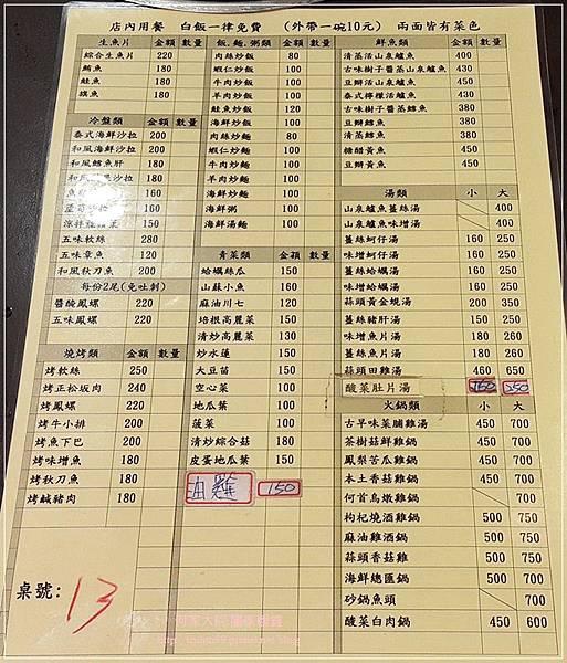 林口台南海產火鍋城&生猛海鮮餐廳 06.jpg