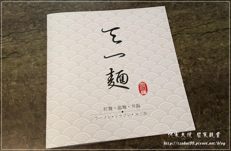 林口天一麵(拉麵龍麵丼飯) 07.jpg