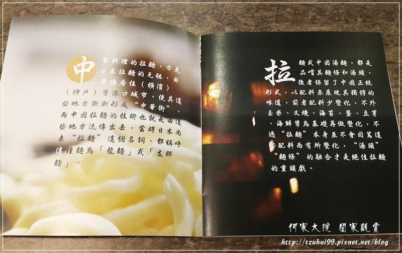 林口天一麵(拉麵龍麵丼飯) 08.jpg