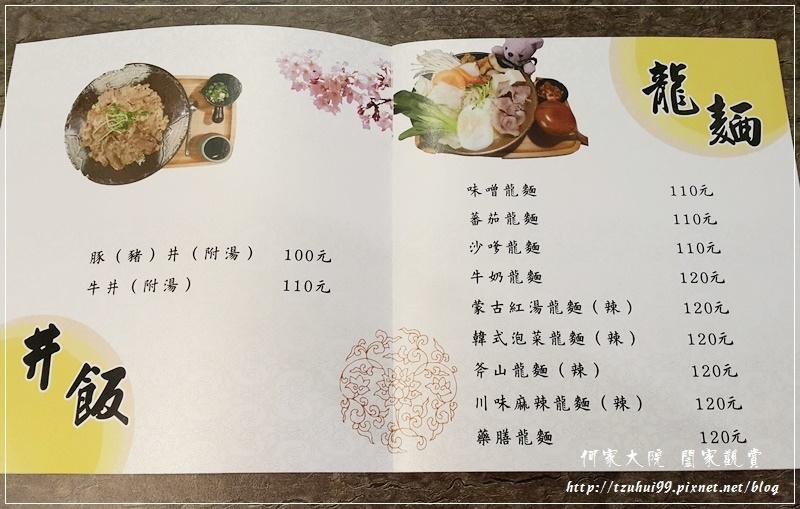 林口天一麵(拉麵龍麵丼飯) 09.jpg