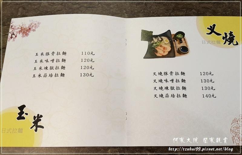 林口天一麵(拉麵龍麵丼飯) 10.jpg