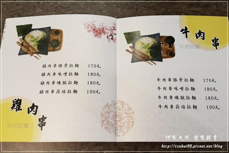 林口天一麵(拉麵龍麵丼飯) 11.jpg