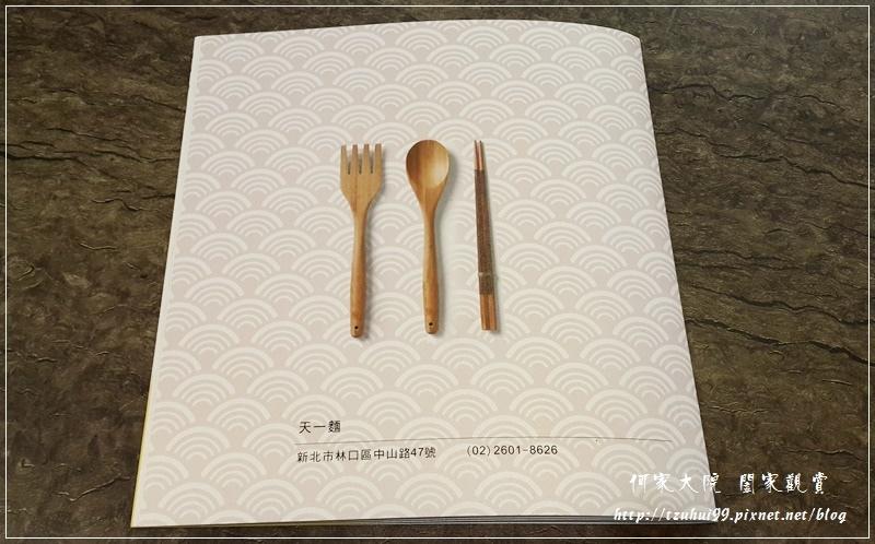 林口天一麵(拉麵龍麵丼飯) 13.jpg