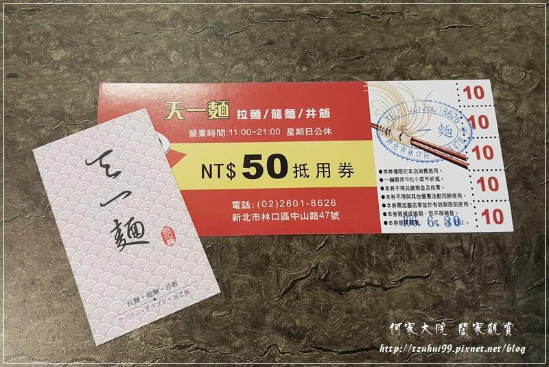 林口天一麵(拉麵龍麵丼飯) 17.jpg