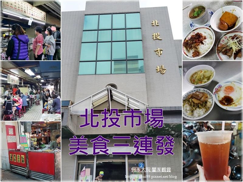 台北北投市場美食三連發~矮仔財+黃家酸菜滷肉飯+阿婆紅茶 00.jpg
