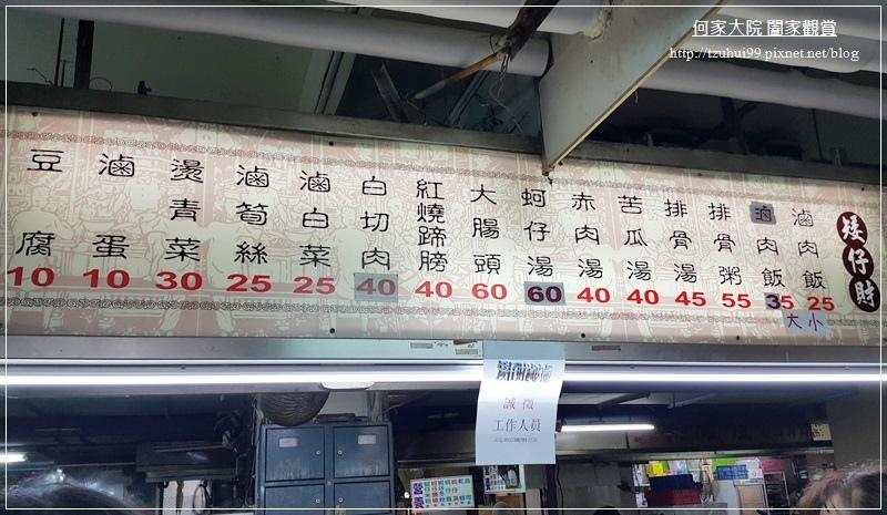 台北北投市場美食三連發~矮仔財+黃家酸菜滷肉飯+阿婆紅茶 04.jpg