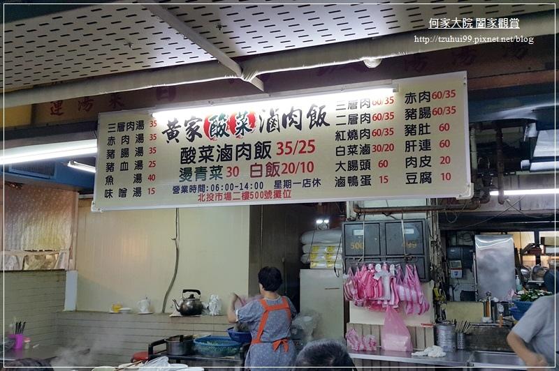 台北北投市場美食三連發~矮仔財+黃家酸菜滷肉飯+阿婆紅茶 15.jpg