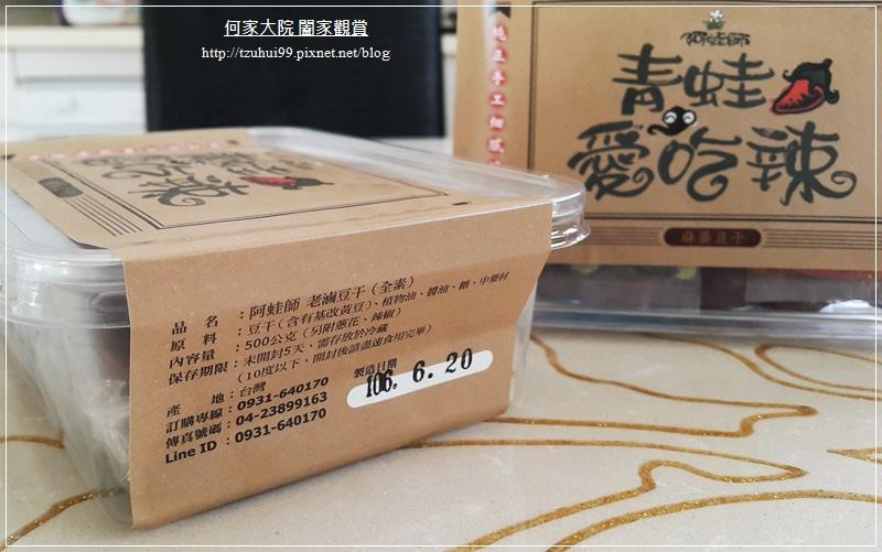 阿蛙師青蛙愛吃辣 03.jpg