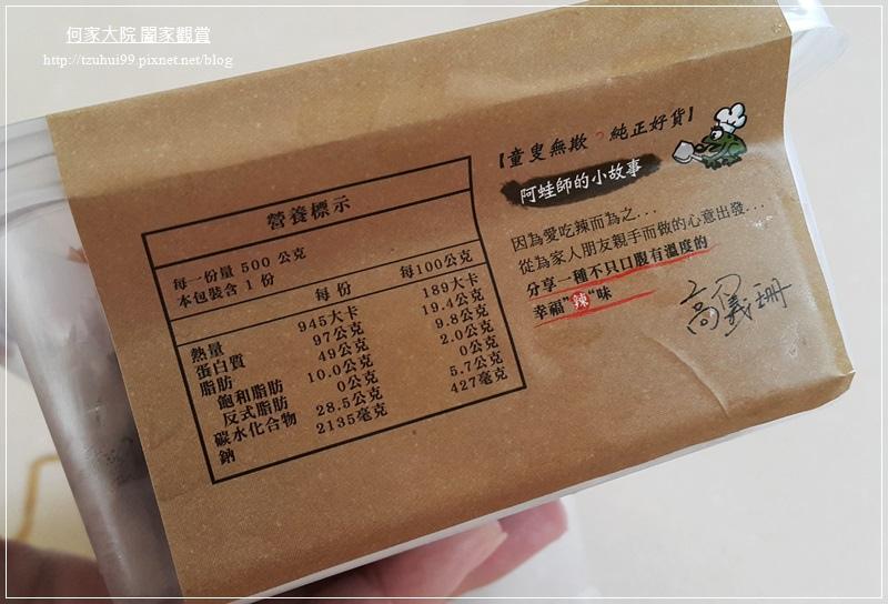 阿蛙師青蛙愛吃辣 03-1.jpg