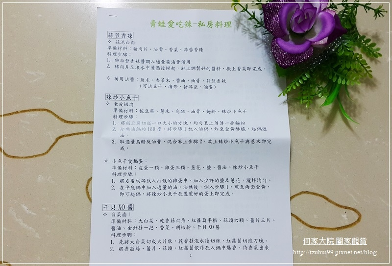 阿蛙師青蛙愛吃辣 09.jpg