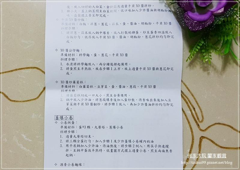 阿蛙師青蛙愛吃辣 10.jpg