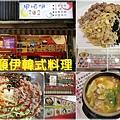 林口甲順伊韓式料理 00.jpg