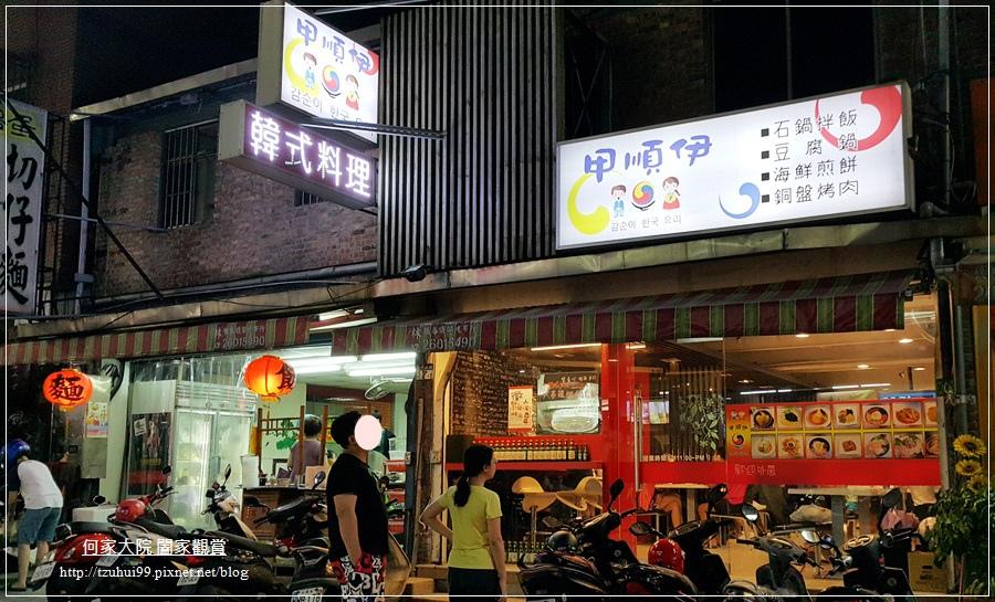 林口甲順伊韓式料理 02.jpg