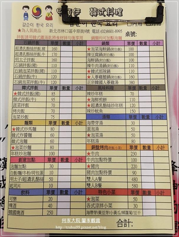 林口甲順伊韓式料理 09.jpg