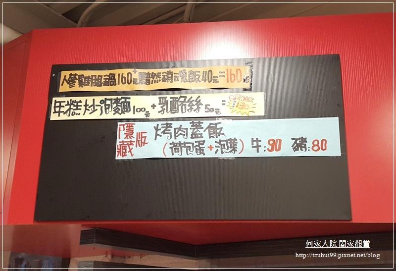 林口甲順伊韓式料理 23.jpg