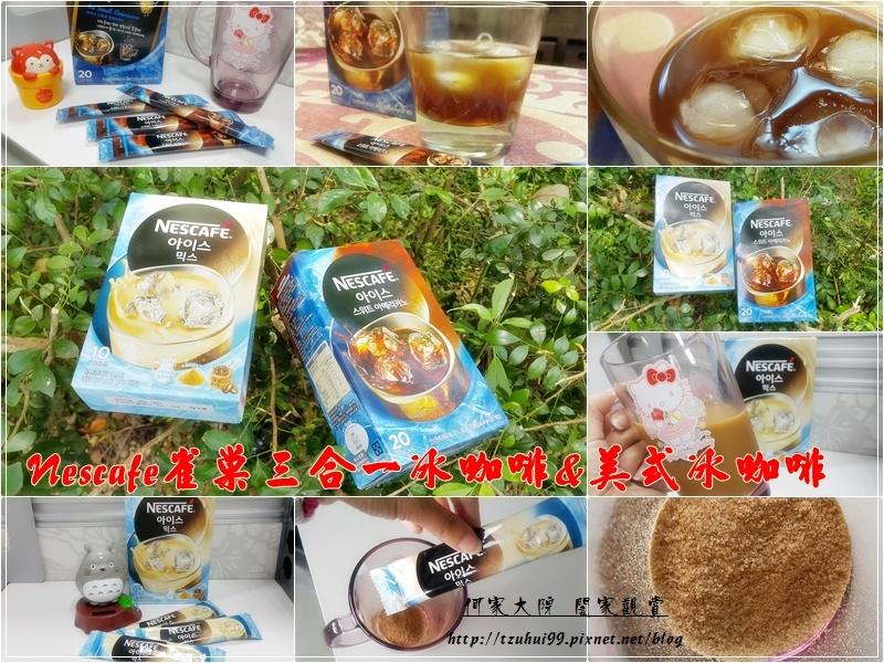 Nescafe雀巢咖啡之雀巢三合一冰咖啡&雀巢美式冰咖啡 00.jpg