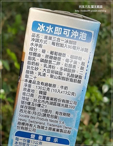 Nescafe雀巢咖啡之雀巢三合一冰咖啡&雀巢美式冰咖啡 06.jpg