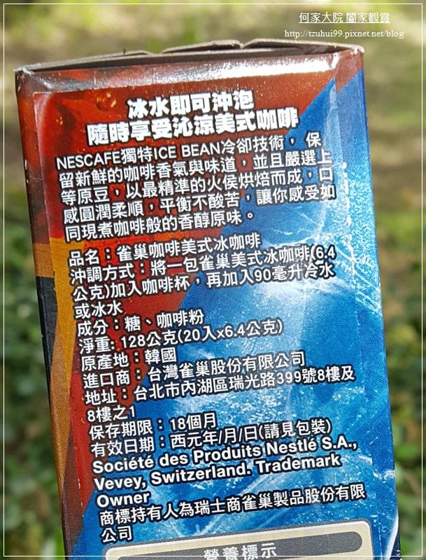 Nescafe雀巢咖啡之雀巢三合一冰咖啡&雀巢美式冰咖啡 12.jpg