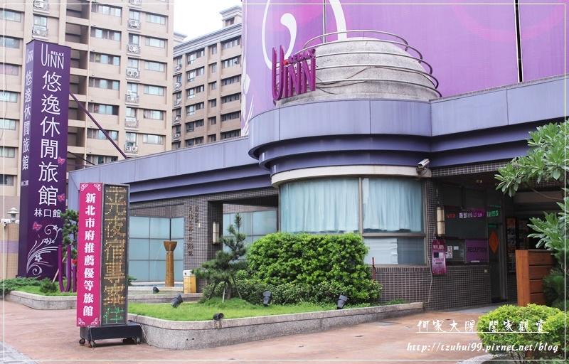 林口悠逸休閒旅館親子房 02.JPG