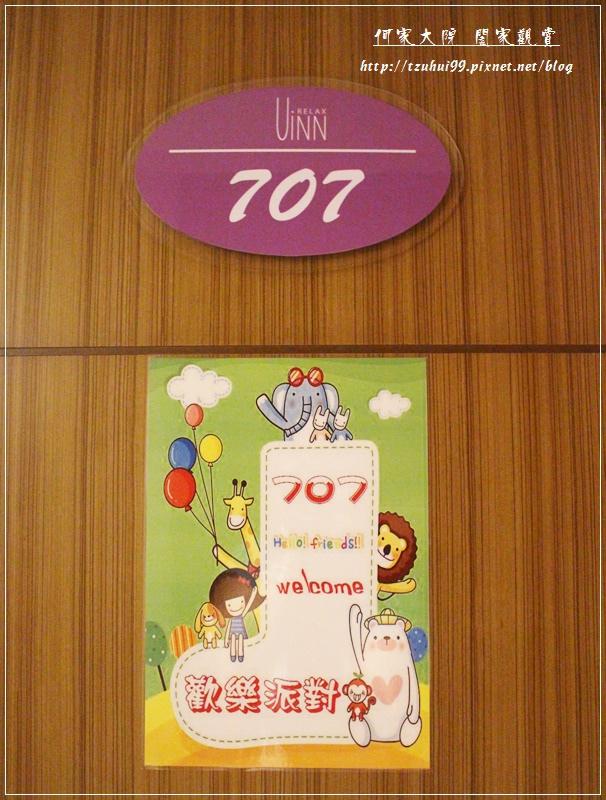 林口悠逸休閒旅館親子房 12.JPG
