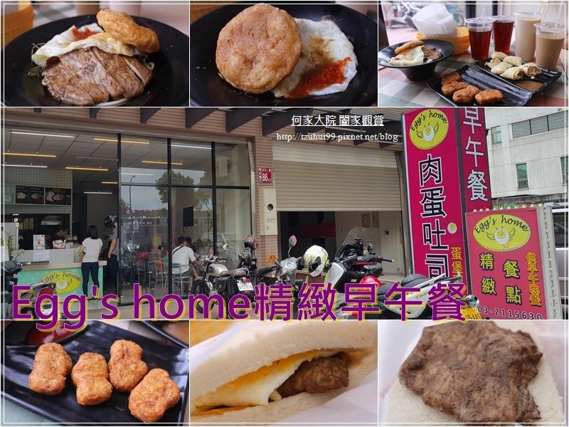 林口長庚龜山早午餐 egg's home精緻早午餐 00.jpg