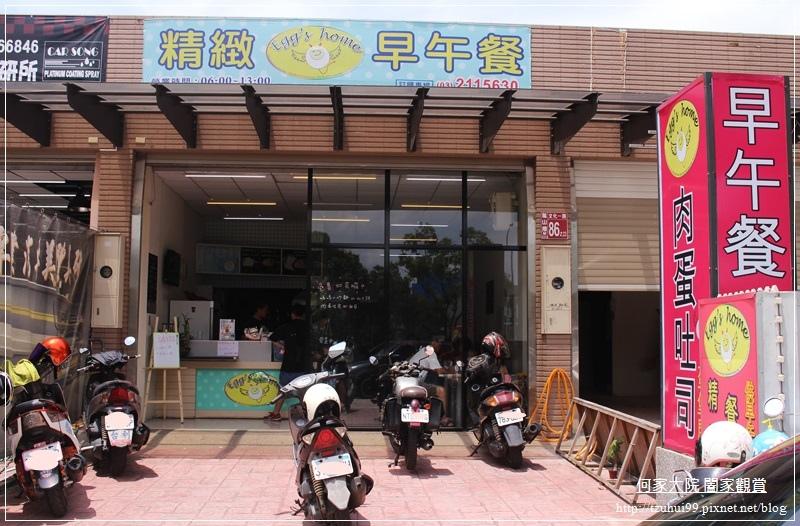 林口長庚龜山早午餐 egg's home精緻早午餐 01.JPG