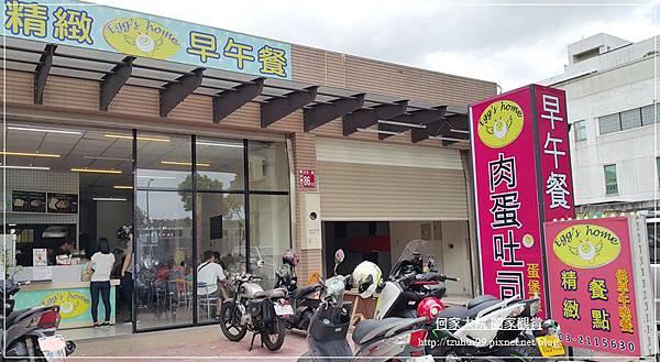 林口長庚龜山早午餐 egg's home精緻早午餐 02.JPG