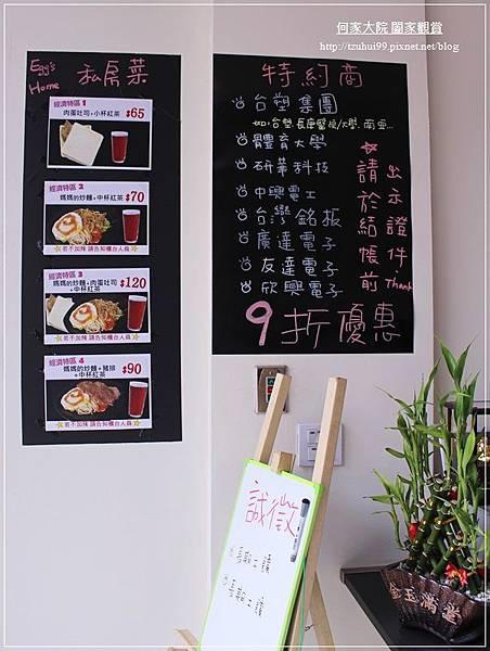 林口長庚龜山早午餐 egg's home精緻早午餐 06.JPG