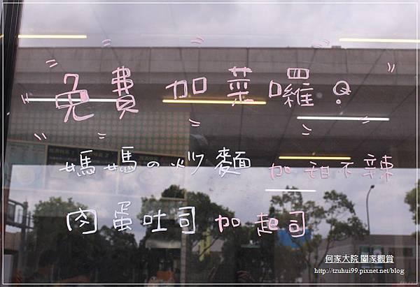 林口長庚龜山早午餐 egg's home精緻早午餐 07.JPG