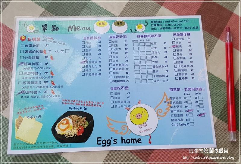 林口長庚龜山早午餐 egg's home精緻早午餐 08.JPG