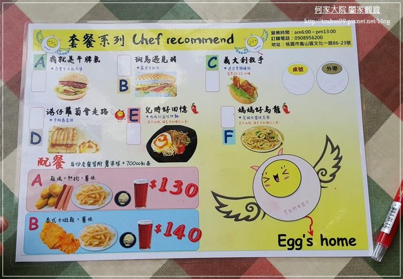 林口長庚龜山早午餐 egg's home精緻早午餐 09.JPG