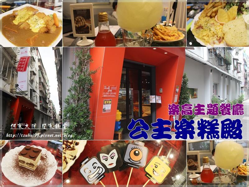 土城公主樂糕殿親子&樂高主題餐廳 00.jpg