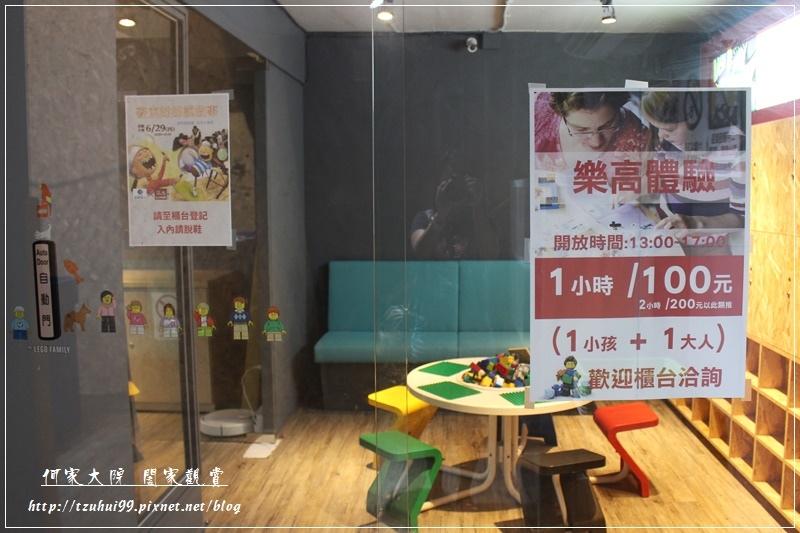 土城公主樂糕殿親子&樂高主題餐廳 45.JPG