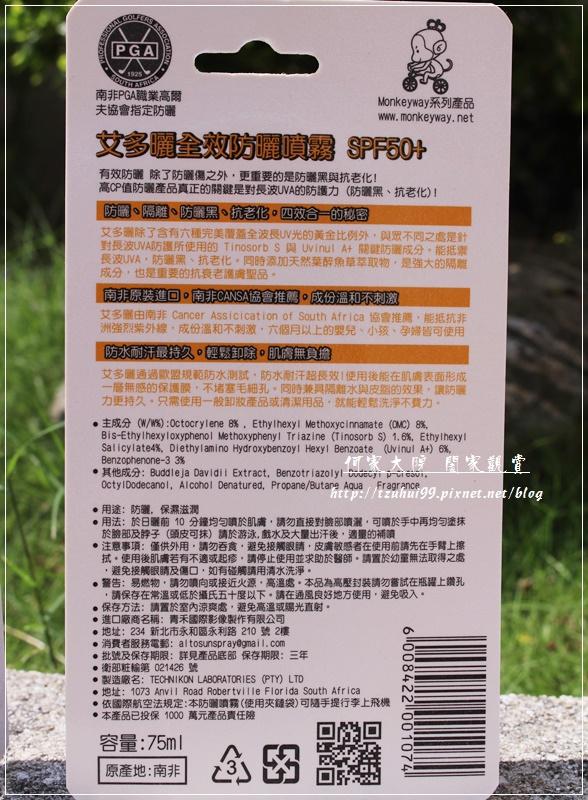 ALTO艾多曬 全效防曬噴霧SPF50+ 02.JPG