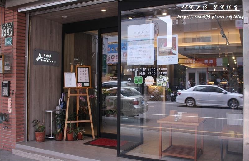 桃園艾維農歐風素食x藝文畫廊 02.JPG