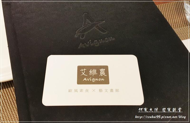 桃園艾維農歐風素食x藝文畫廊 12.jpg
