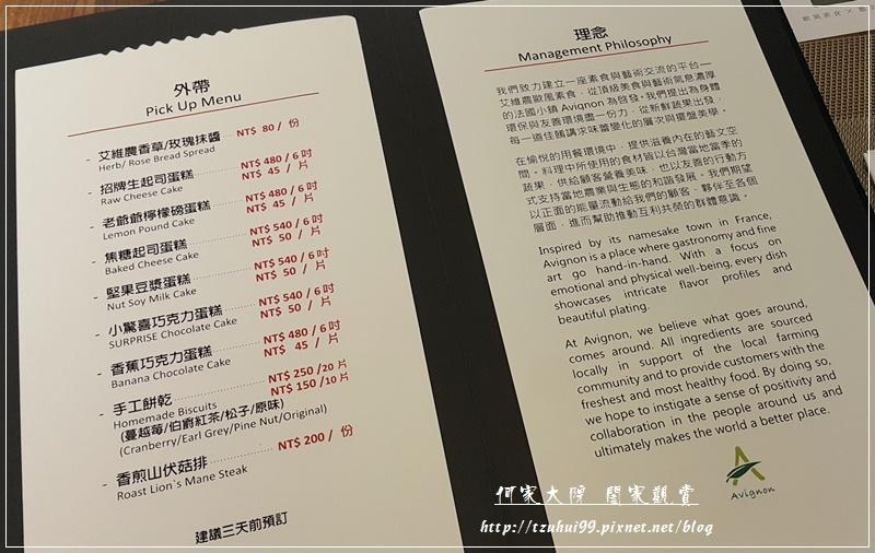 桃園艾維農歐風素食x藝文畫廊 17.jpg